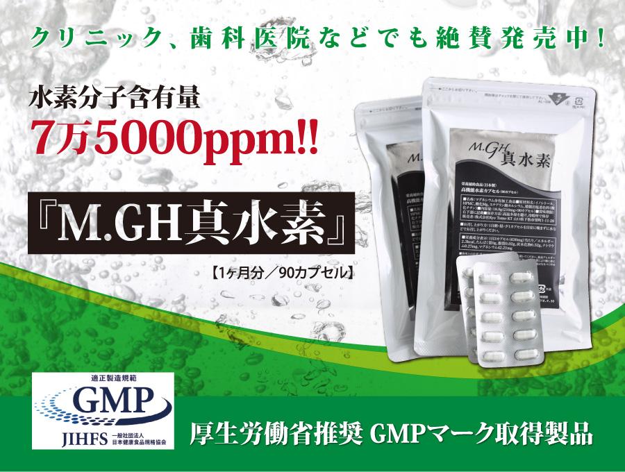クリニック、歯科医院などでも絶賛発売中!水素分子含有量7万5000ppm!!「M.GH真水素」厚生労働省推奨 GMPマーク取得製品