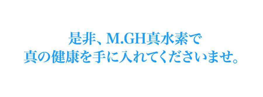 是非、M.GH 真水素で真の健康を手に入れてくださいませ。